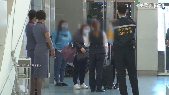 快訊》新增4例境外移入 指揮中心下午2點說明 | 華視新聞