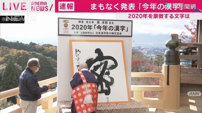 疫情衝擊 日本2020年度漢字「密」獲選   華視新聞