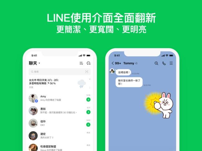 快更新LINE!新版推全新使用介面 5大實用功能登場   華視新聞