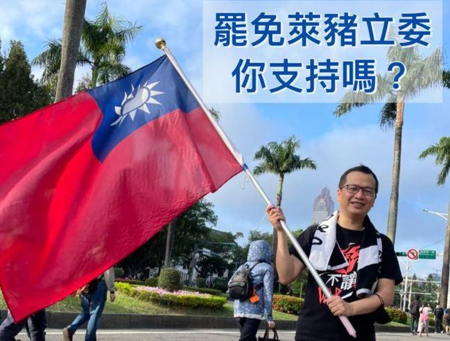 點名「四大萊委」!羅智強發起「1225割萊委」行動   華視新聞