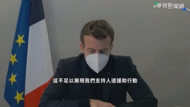 馬克宏染疫 出現發燒.疲倦.咳嗽症狀 | 華視新聞