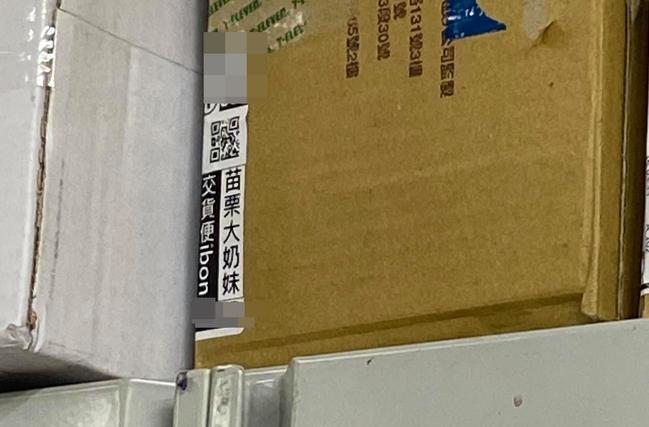 超商包裹「苗栗大X妹」 地方阿伯敲碗急要店址 | 華視新聞