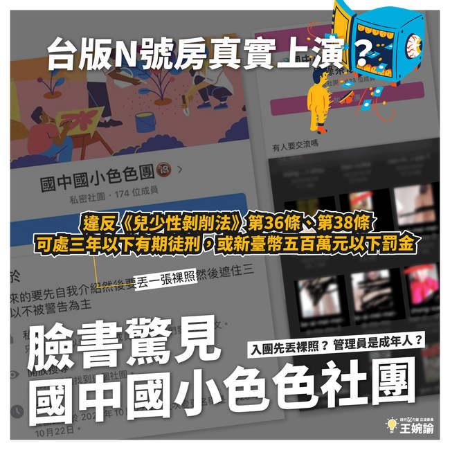 台版N號房?王婉諭爆臉書「學生色群」加入得先丟裸照 | 華視新聞