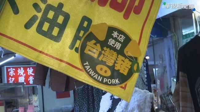 貼臺灣豬標章賣進口豬 高嘉瑜:陳吉仲不用道歉? | 華視新聞