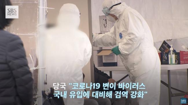 變種病毒進入南韓「一家三口確診」 日本再添1例   華視新聞