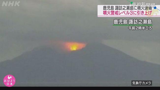 日諏訪之瀨島火山噴發 警戒升至第3級 | 華視新聞