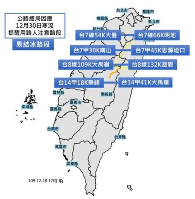 最強寒流30日來襲!公路總局曝4路段恐「結冰」 | 華視新聞