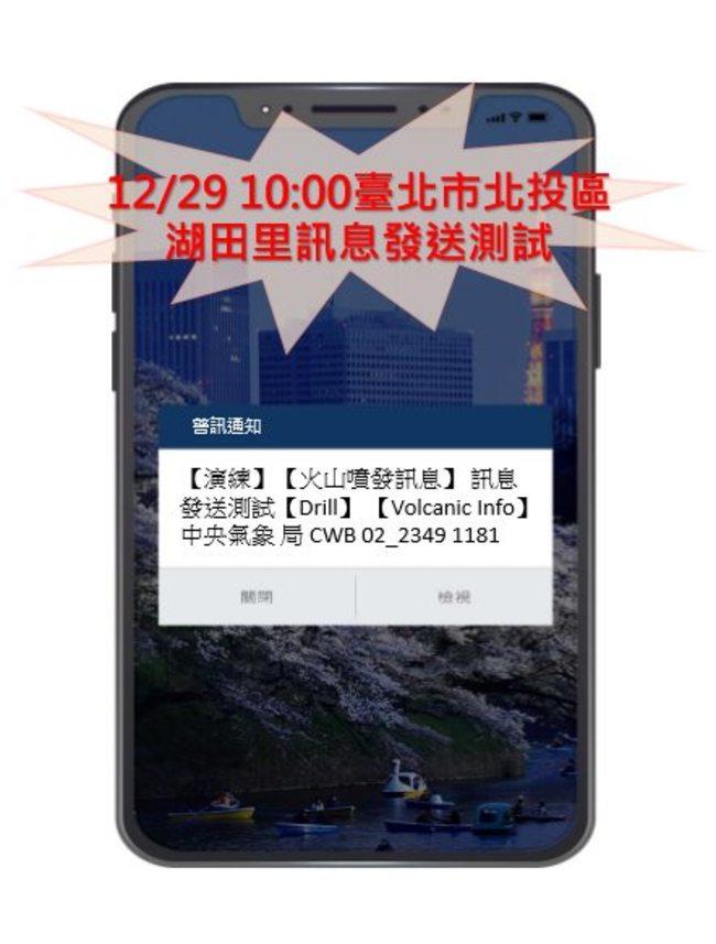 「火山噴發訊息」今演練發送 氣象局曝原因 | 華視新聞