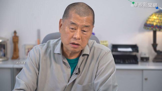 快訊》黎智英辭壹傳媒主席 非執董葉一堅接任 | 華視新聞