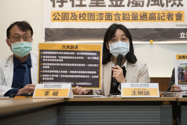 公園遊具「金屬含量爆表」 王婉諭促政府改善配套 | 華視新聞