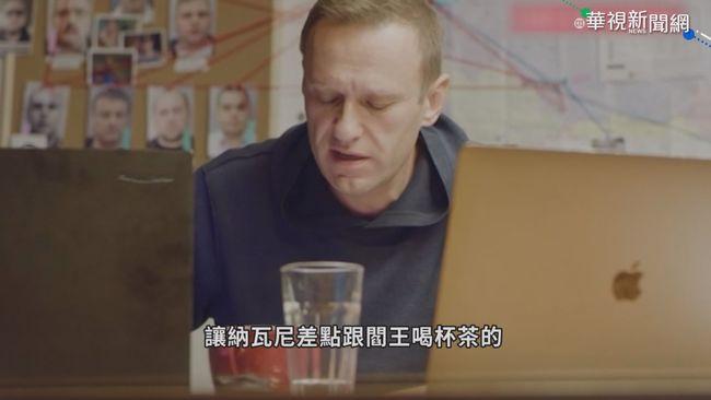 毒劑藏內褲! 俄反對派領袖被下毒 | 華視新聞