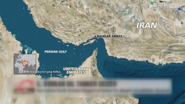 油輪遭伊朗扣押 南韓要求即刻放行 | 華視新聞
