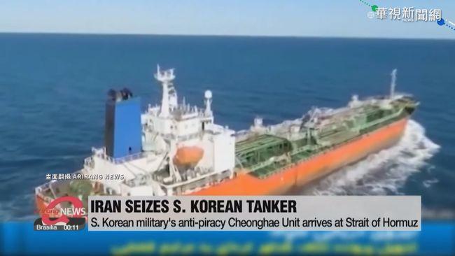 伊朗扣留南韓貨輪 疑為增加談判籌碼 | 華視新聞