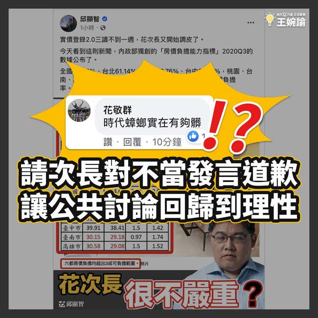 花敬群批「時代蟑螂」 王婉諭:遠離民心、有愧台灣民主 | 華視新聞