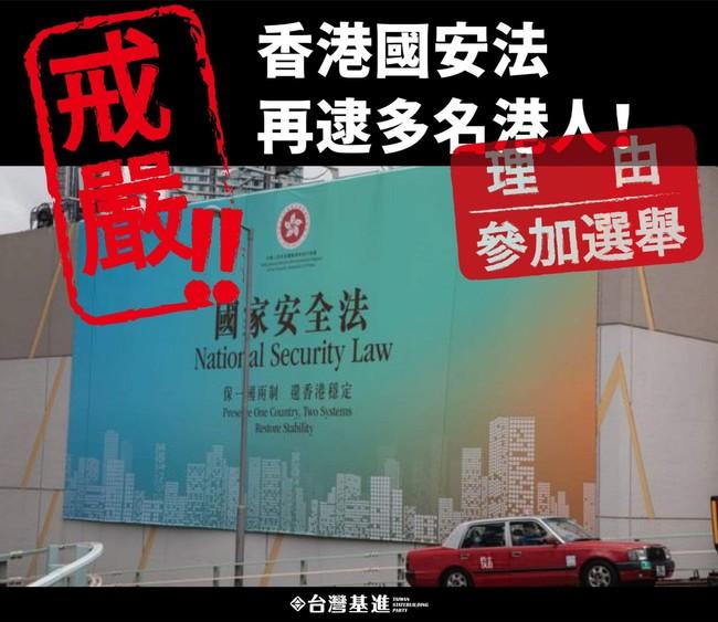 港捕泛民派逾50人 基進提醒國人:警惕台版林鄭月娥 | 華視新聞