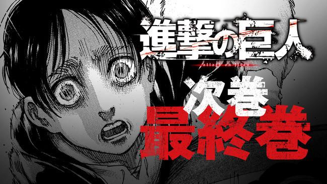 《進擊的巨人》要完結了!連載11年4/9迎來最終回 | 華視新聞