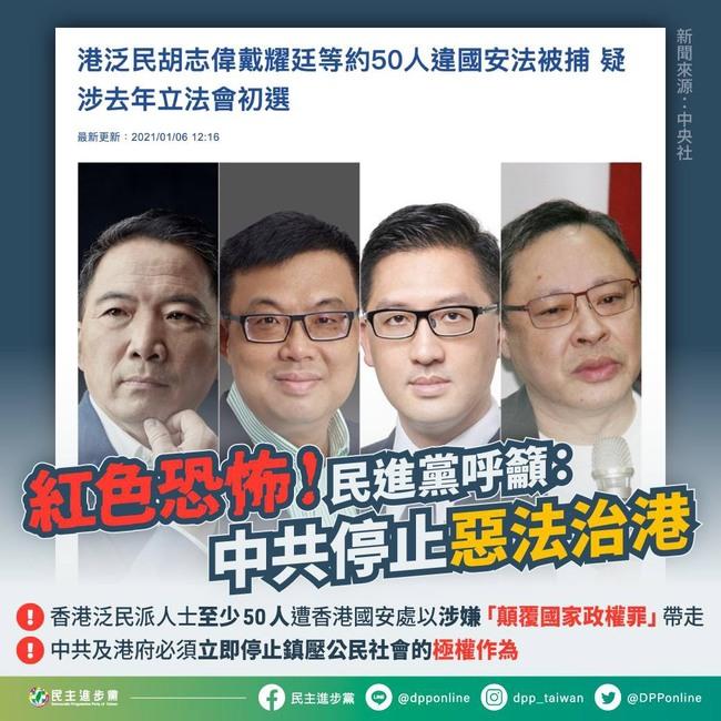 港逾50民主派遭拘捕 民進黨痛批:紅色恐怖 | 華視新聞