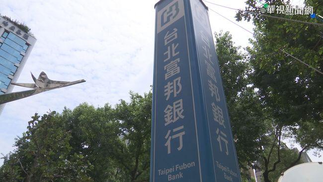 富邦金擬併日盛金 高嘉瑜2點示警:台灣人恐成冤大頭 | 華視新聞