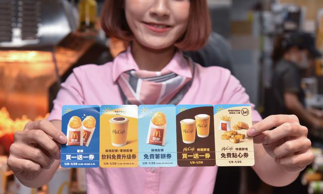 只有3天!麥當勞灑「早安優惠券」 免費爽吃薯餅鷄塊   華視新聞