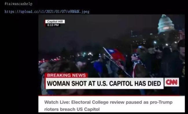 美國國會爆發衝突 川普支持者持中華民國國旗示威 | 華視新聞