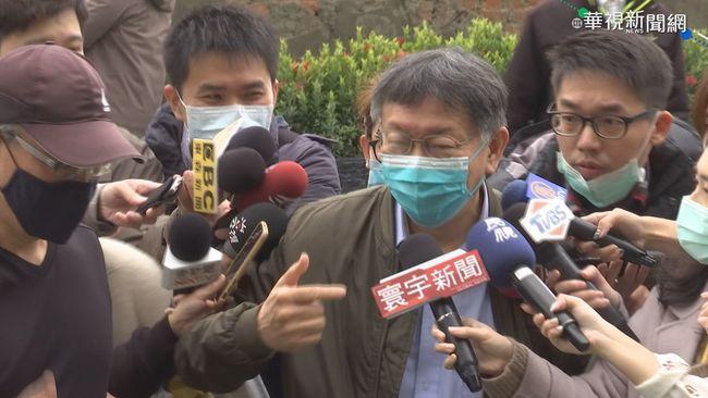 是否辭民眾黨黨主席? 柯文哲:一個月後再來講   華視新聞