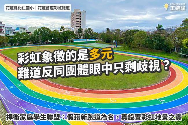 國小「彩虹跑道」遭反同團體抗議!王婉諭:大翻白眼 | 華視新聞