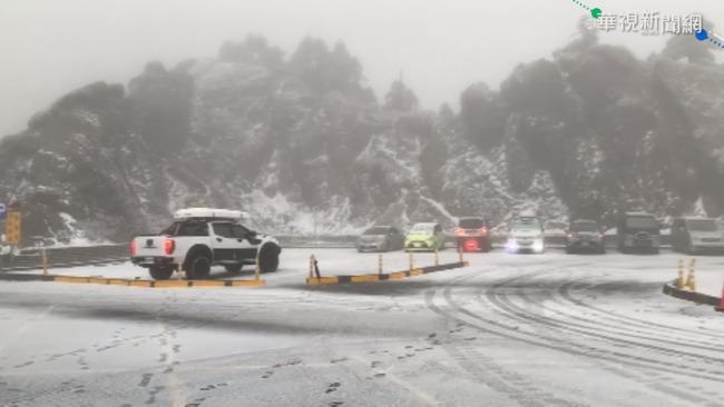 上山追雪注意!「4路段」17時起陸續預警性封閉 | 華視新聞