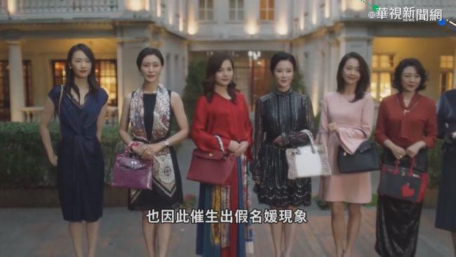 打腫臉充胖子? 中國「假名媛」亂象直擊 | 華視新聞