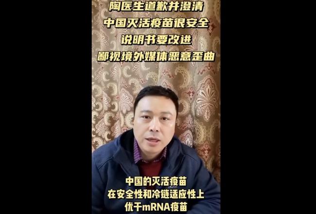 中國疫苗「不危險」了?專家改口:一定是說明書搞錯 | 華視新聞