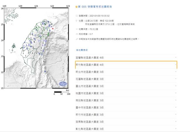 國家級警報! 19:35宜蘭外海5.7地震 最大震度4級 | 華視新聞