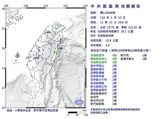 11:23東部地震規模4.9 震央在花蓮縣鳳林鎮 | 華視新聞