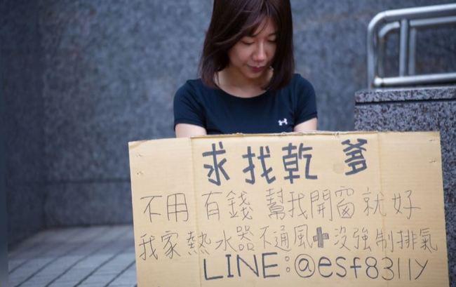 消防正妹假徵乾爹真宣導 被質疑「物化女性」急下架 | 華視新聞