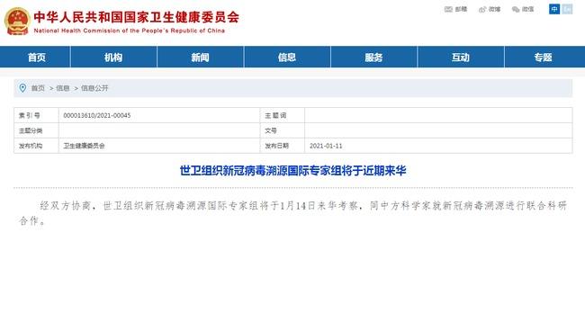 終於准世衛專家入境溯源病毒 中國:專家14日抵達 | 華視新聞