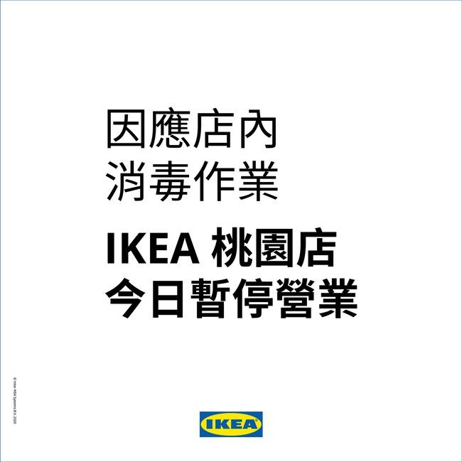 北部醫院爆感染?IKEA、大江、台茂停業消毒! | 華視新聞