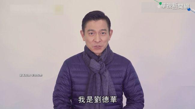 劉德華近60歲帥氣爆表 郭富城仍精壯   華視新聞
