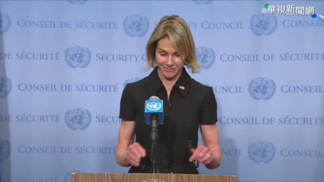 美駐UN大使取消訪台 無關台美中關係 | 華視新聞
