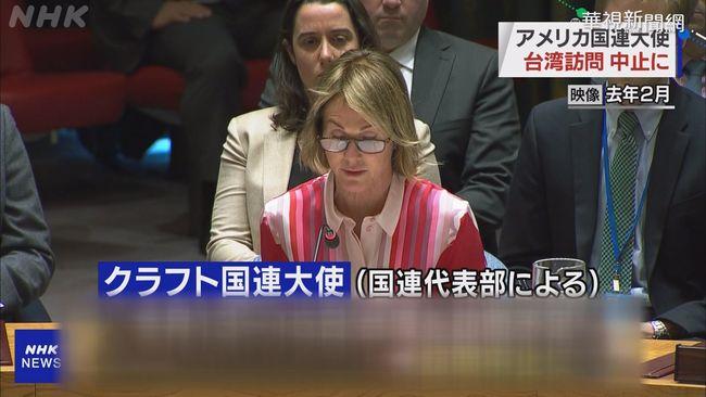 美駐UN大使訪台喊卡 國際媒體都關注 | 華視新聞
