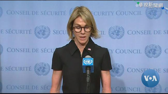 美環保署長.駐UN大使都不來 中國施壓?   華視新聞
