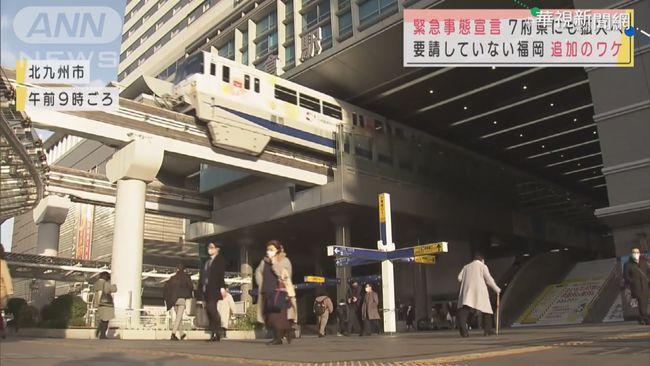 日本疫情嚴峻 緊急事態增加7府縣   華視新聞