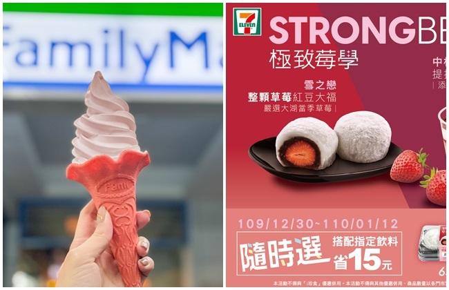 【草莓季】又來了!兩大超商經典冰品重磅回歸 | 華視新聞