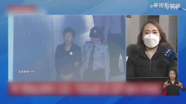 朴槿惠閨密干政案 判刑20年定讞 | 華視新聞