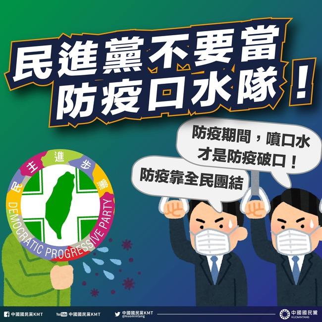 綠嗆藍「防疫破口隊」 國民黨回嗆:別當防疫口水隊 | 華視新聞