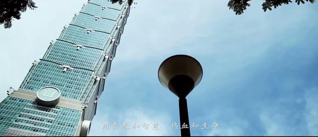 扯! 中國國安部警察節大外宣影片 驚見台北101   華視新聞