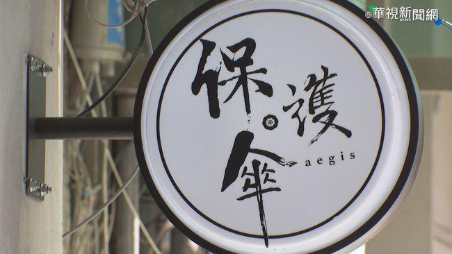 台灣保護傘發起人 黃國桐等11人遭捕 | 華視新聞