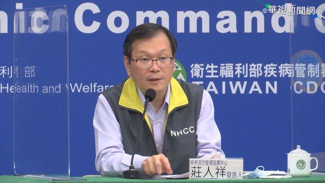 快訊》新增1境外移入!指揮中心下午2點說明 | 華視新聞