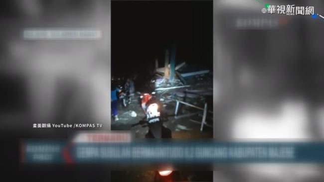 印尼6.2震! 至少3死24傷.1飯店倒塌   華視新聞