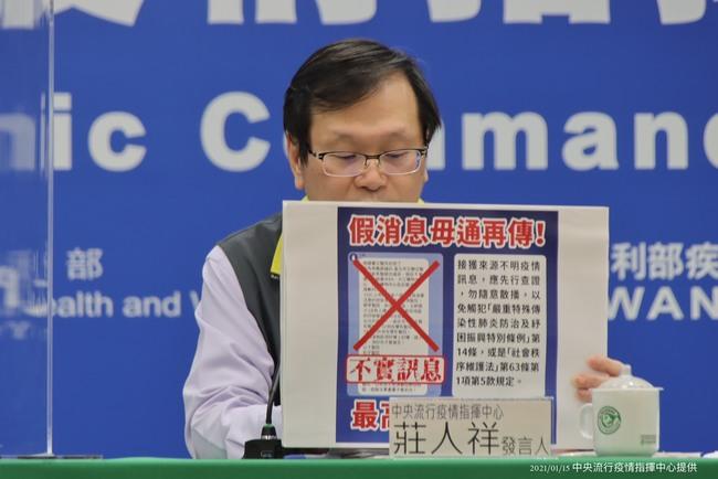 假消息! 「沒事不要去以下醫院」轉傳最高罰3百萬   華視新聞
