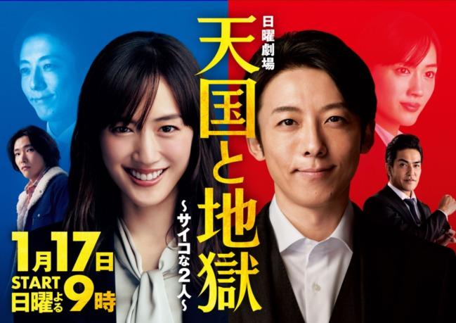 2021冬季日劇懶人包!綾瀨遙、高橋一生竟靈魂交換? | 華視新聞