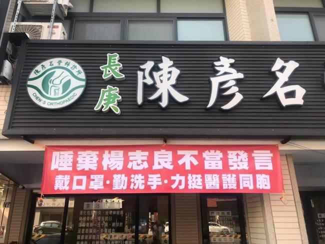 骨科診所掛紅布條「唾棄楊志良」 眾喊:腰痛痊癒了 | 華視新聞