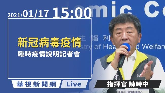 快訊》北部醫院群聚感染 陳時中下午3點親上火線說明 | 華視新聞